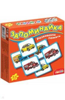 Запоминайка. Машинки. Развиваем памятьКарточные игры для детей<br>Игры серии Запоминайка основаны на широко известном и очень популярном в мире принципе Memory: перед игроками рубашкой вверх разложены карточки; открывая и закрывая по две, нужно найти все пары одинаковых карточек. Крупные карточки с забавными картинками делают игру привлекательной даже для самых маленьких детей.<br>Рекомендовано для детей от трех лет.<br>Срок службы 10 лет.<br>Изготовлено в России.<br>