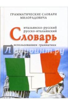 итальянский русский - фото 4