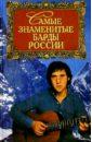 Самые знаменитые барды России