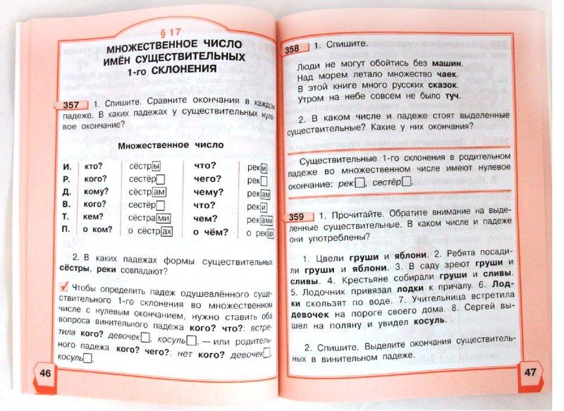 Иллюстрация 1 из 10 для Русский язык. 3 класс. Учебник для общеобразовательных учреждений. Комплект из  2-х частей - Антонина Полякова | Лабиринт - книги. Источник: Лабиринт
