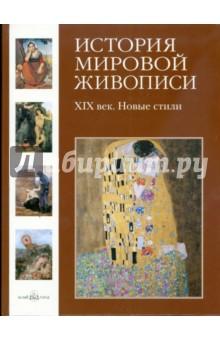 История мировой живописи. XIX век. Новые стили. Том 20