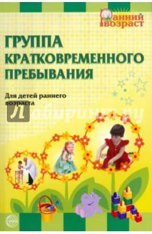 Группа кратковременного пребывания: для детей раннего возраста
