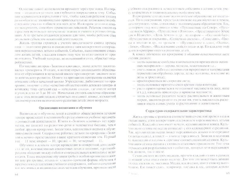 Иллюстрация 1 из 16 для Развитие элементарных естественно-научных представлений и экологической культуры детей - Валентина Зебзеева | Лабиринт - книги. Источник: Лабиринт