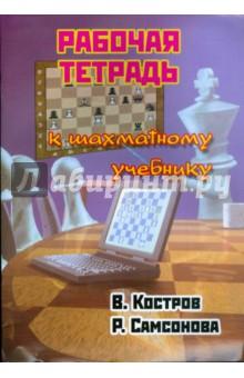 Рабочая тетрадь к шахматному учебникуШахматная школа для детей<br>Книжка, которую вы держите в руках - это сборник заданий к каждому уроку учебника Эта книга научит играть в шахматы….<br>От вас и вашего учителя зависит, где и как вы будете выполнять их. Лучше всего после каждого пройденного урока сразу же выполнить страничку заданий. Возможно, вы сделаете это дома. А может быть, вы будете их выполнять в школе как проверочные или контрольные работы. Ответы на все вопросы заданий вы найдете в каждом уроке. Поэтому внимательно читайте учебник.<br>