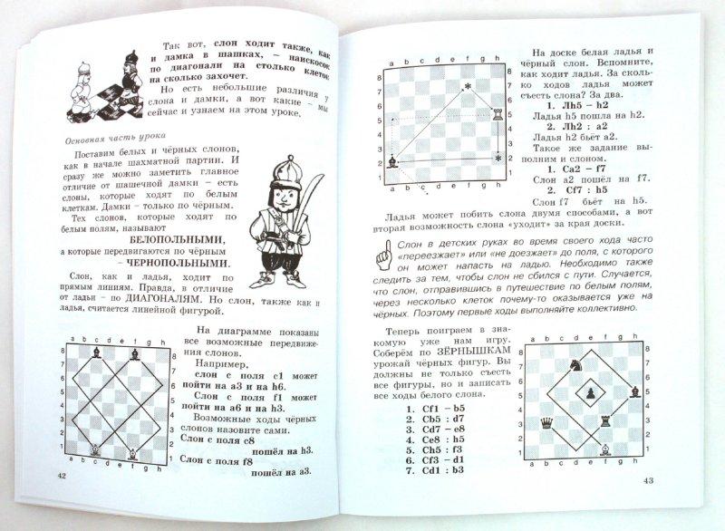 Иллюстрация 1 из 16 для Шахматный учебник для детей и родителей. В 2-х частях.  Часть 1 - Костров, Давлетов   Лабиринт - книги. Источник: Лабиринт