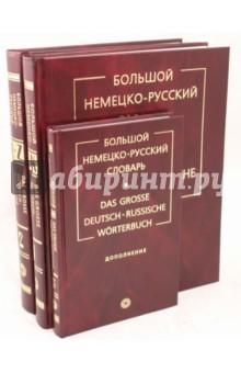 Большой немецко-русский словарь в трех томах