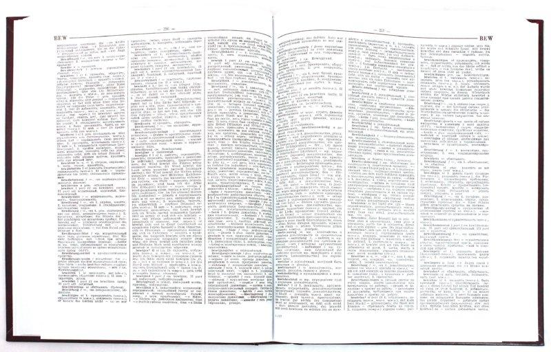 Иллюстрация 1 из 5 для Большой немецко-русский словарь в трех томах | Лабиринт - книги. Источник: Лабиринт