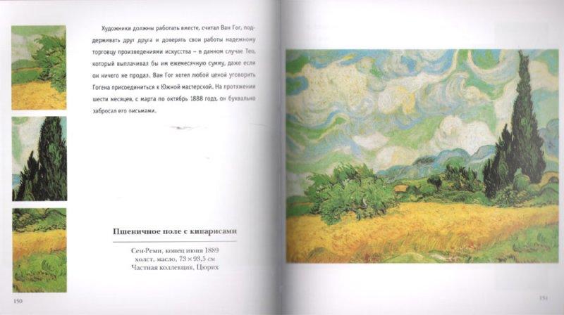 Иллюстрация 1 из 7 для Ван Гог | Лабиринт - книги. Источник: Лабиринт