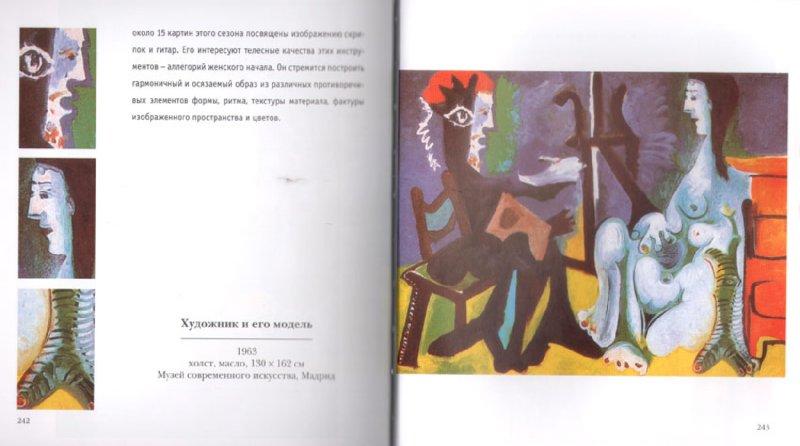 Иллюстрация 1 из 21 для Пикассо | Лабиринт - книги. Источник: Лабиринт