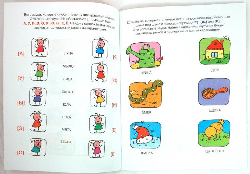 Иллюстрация 1 из 19 для Учимся читать. 3-4 года - Ольга Земцова | Лабиринт - книги. Источник: Лабиринт