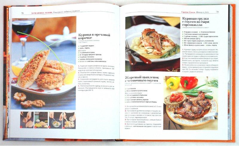Иллюстрация 1 из 24 для Домашнее меню. Рецепты от любимого журнала | Лабиринт - книги. Источник: Лабиринт