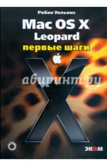 Mac OS X Leopard. Первые шаги