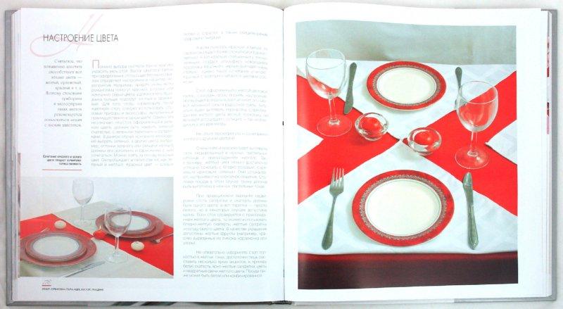 Иллюстрация 1 из 29 для Этикет. Сервировка стола: идея, восторг, праздник | Лабиринт - книги. Источник: Лабиринт