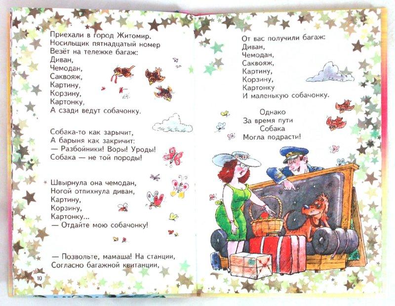 Иллюстрация 1 из 31 для Вот какой рассеянный - Самуил Маршак | Лабиринт - книги. Источник: Лабиринт