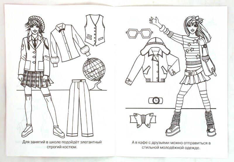 Иллюстрация 1 из 5 для Стильные девчонки. Самые красивые   Лабиринт - книги. Источник: Лабиринт