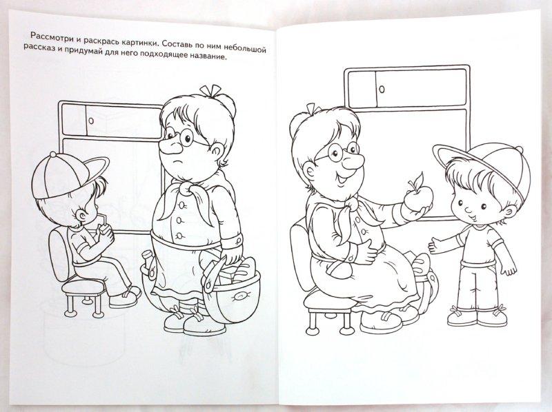 Иллюстрация 1 из 22 для Суперраскраска: Завтра в школу - Синякина, Маврина, Синякина | Лабиринт - книги. Источник: Лабиринт