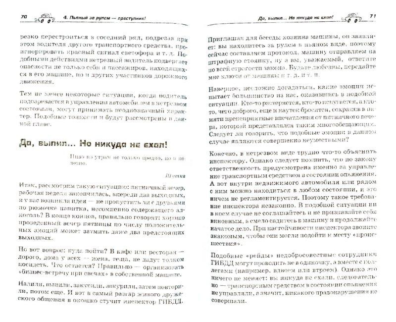 Иллюстрация 1 из 13 для Если вас остановил инспектор. Ваши права - 2009 - Шельмин, Гладкий | Лабиринт - книги. Источник: Лабиринт