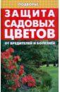 Защита садовых цветов от вредителей и болезней