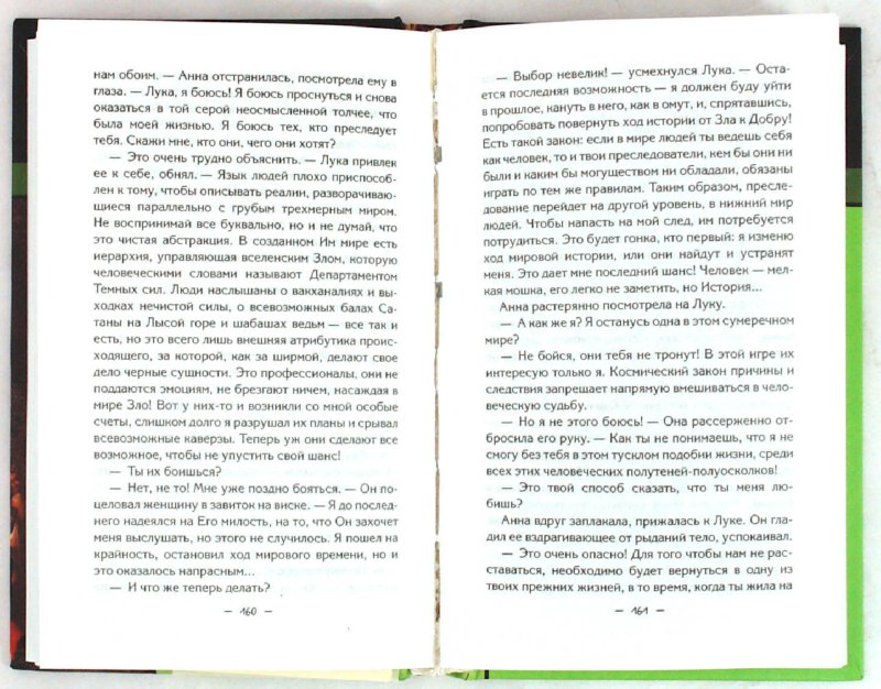 Иллюстрация 1 из 13 для В концертном исполнении - Николай Дежнев | Лабиринт - книги. Источник: Лабиринт