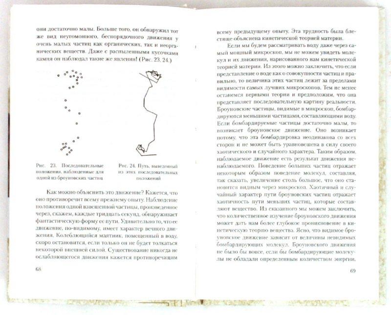 Иллюстрация 1 из 9 для Эволюция физики: развитие идей от первоначальных понятий до теории относительности и квантов - Эйнштейн, Инфельд   Лабиринт - книги. Источник: Лабиринт
