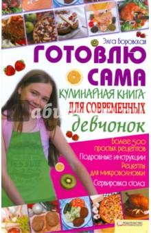 Готовлю сама. Кулинарная книга для современных девчонок