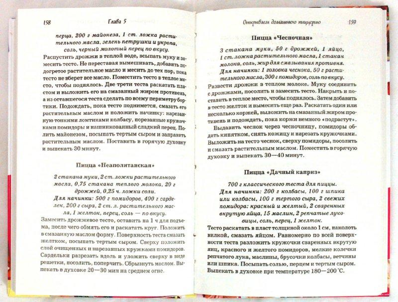 Иллюстрация 1 из 8 для Готовлю сама. Кулинарная книга для современных девчонок - Элга Боровская   Лабиринт - книги. Источник: Лабиринт