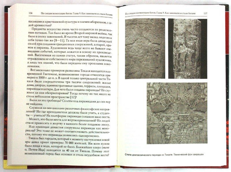 Иллюстрация 1 из 3 для По следам всемогущих богов - Эрих Дэникен   Лабиринт - книги. Источник: Лабиринт