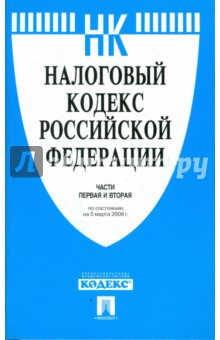 Налоговый кодекс Российской Федерации. Части1 и 2 по состоянию на 05.03.09 г