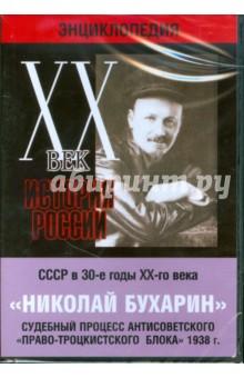 Николай Бухарин. Судебный процесс антисоветского