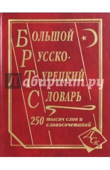 Большой русско-турецкий словарь. 250 000 слов и словосочетаний