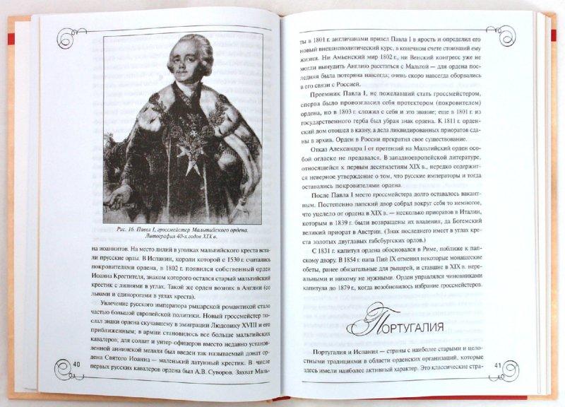 Иллюстрация 1 из 6 для Иностранные и русские ордена до 1917 года - Иван Спасский   Лабиринт - книги. Источник: Лабиринт