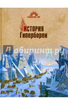 Демин Валерий Никитич История Гипербореи