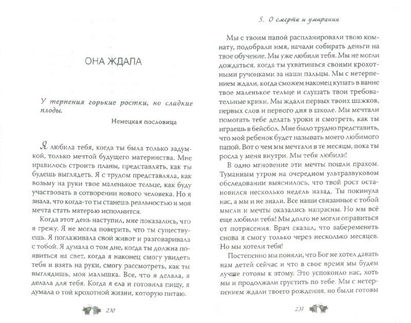 Иллюстрация 1 из 4 для Бальзам для души. Встреча четвертая - Кэнфилд, Хансен   Лабиринт - книги. Источник: Лабиринт