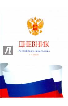 Дневник Российского школьника 5-11 классы (3773)