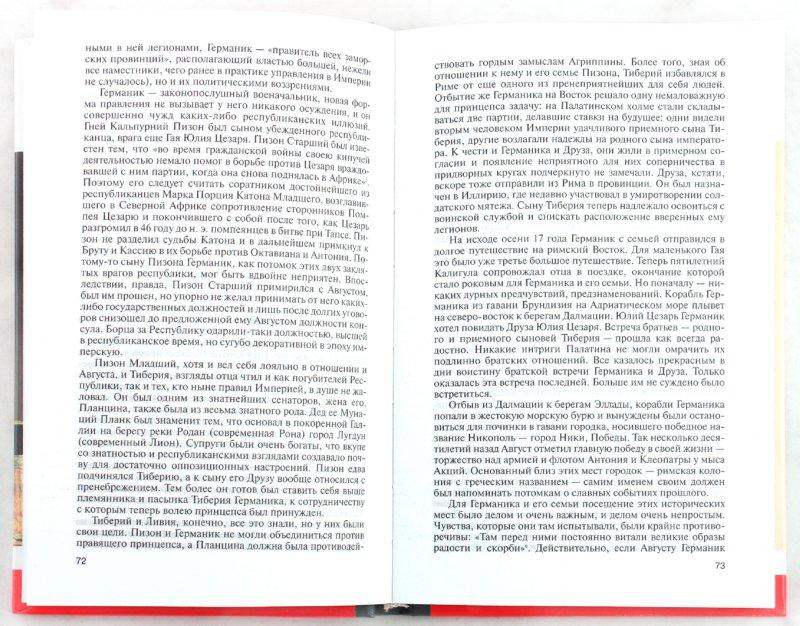 Иллюстрация 1 из 10 для Калигула - Игорь Князький   Лабиринт - книги. Источник: Лабиринт