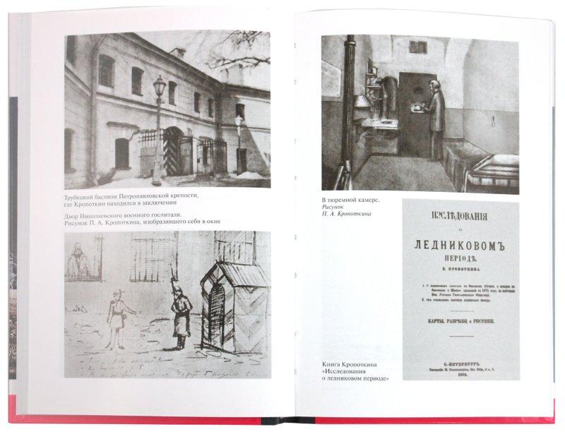 Иллюстрация 1 из 20 для Кропоткин - Вячеслав Маркин | Лабиринт - книги. Источник: Лабиринт