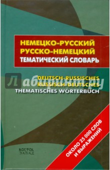 Немецко-русский - русско-немецкий тематический словарь: около 25 000 слов и выражений