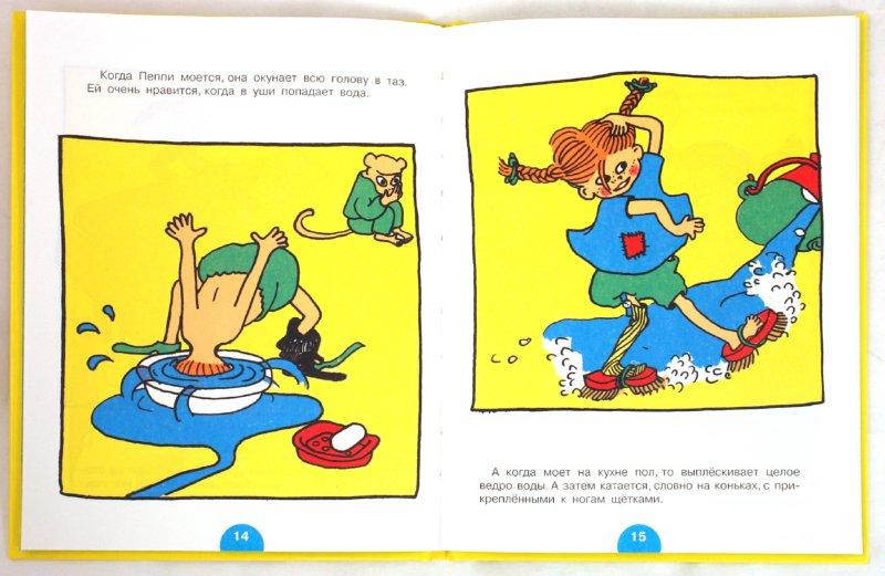 Иллюстрация 1 из 28 для Кто знает Пеппи Длинныйчулок? - Астрид Линдгрен   Лабиринт - книги. Источник: Лабиринт