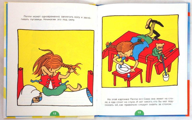 Иллюстрация 1 из 8 для Кто знает Пеппи Длинный чулок? - Астрид Линдгрен | Лабиринт - книги. Источник: Лабиринт