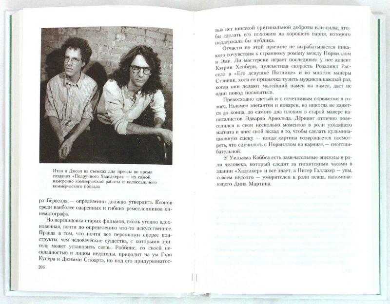 Иллюстрация 1 из 36 для Итан и Джоэл Коэны: Интервью | Лабиринт - книги. Источник: Лабиринт