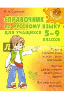 Справочник по русскому языку для учащихся 5-9 классовРусский язык (5-9 классы)<br>Справочник содержит полный курс русского языка для средней школы.<br>