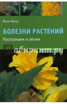 Болезни растений. Распознаем и лечим