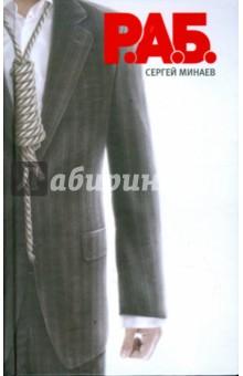 Сергей минаев раб fb2