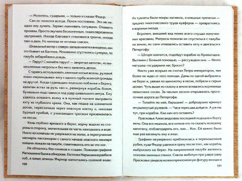 Иллюстрация 1 из 6 для Переворот - Ольга Елисеева   Лабиринт - книги. Источник: Лабиринт