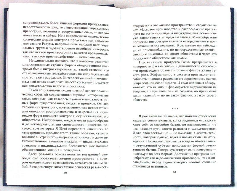 """Иллюстрация 1 из 10 для Кризис сознания: сборник работ по """"философии кризиса""""   Лабиринт - книги. Источник: Лабиринт"""