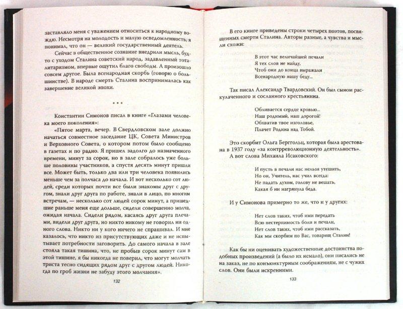 Иллюстрация 1 из 7 для Завещание Сталина - Рудольф Баландин | Лабиринт - книги. Источник: Лабиринт