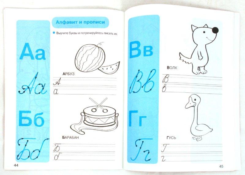 Иллюстрация 1 из 32 для Готовимся к школе. Занятия с детьми 5-6 лет | Лабиринт - книги. Источник: Лабиринт