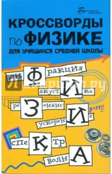 Пономарев Г. А. Кроссворды по физике для учащихся средней школы