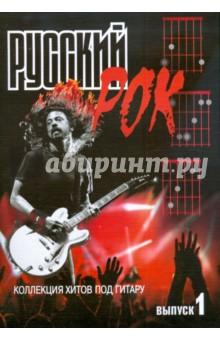 Русский рок. Коллекция хитов под гитару. Выпуск 1