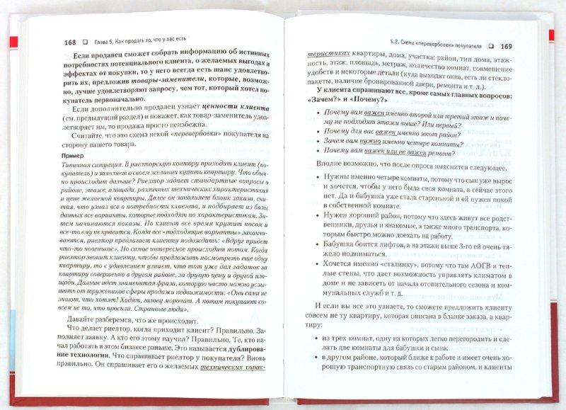 Иллюстрация 1 из 14 для Танец продавца, или Нестандартный учебник по системным продажам - Елена Самсонова | Лабиринт - книги. Источник: Лабиринт